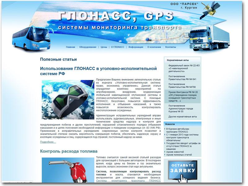 korporativnyj_proekt_glonass3