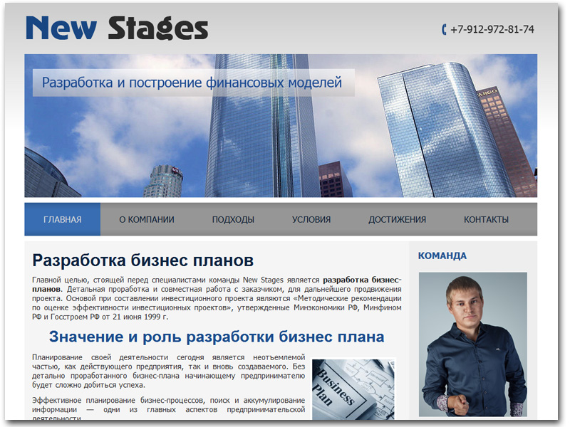 sajt_biznes_newstages1