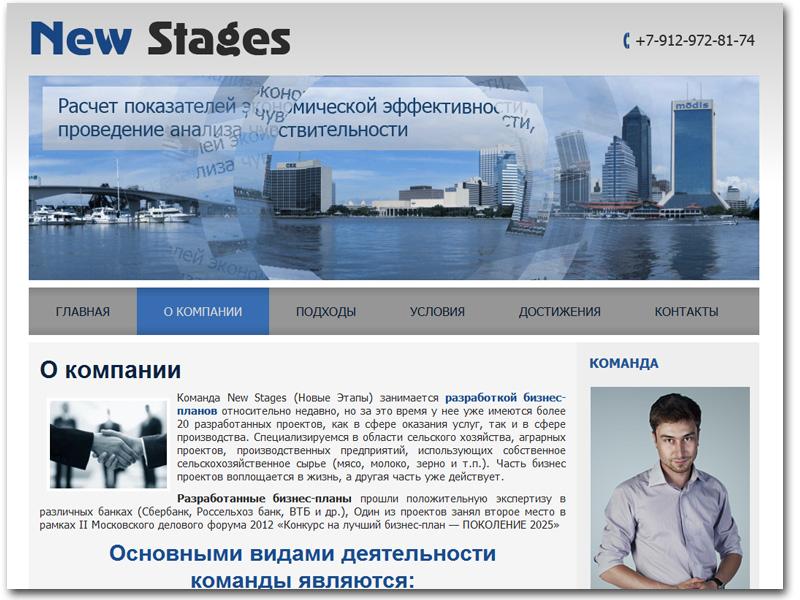 sajt_biznes_newstages2