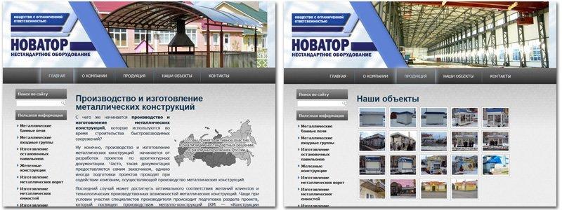Бизнес проект для ООО Новатор