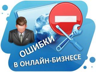 Ошибки в онлайн бизнесе
