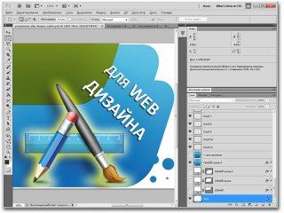 Графическая система Adobe Photoshop