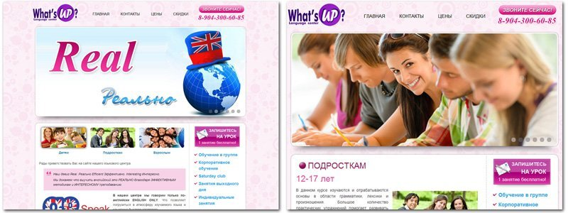 Онлайн-проект для лингвистического центра в Челябинске