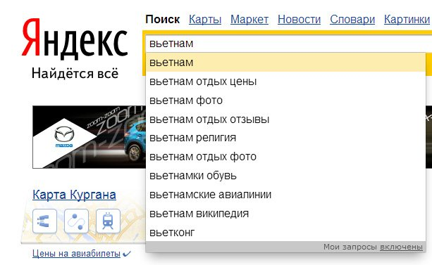 Поисковик Яндекс
