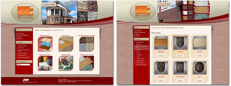 Каталог продукции для ООО СтройСнаб