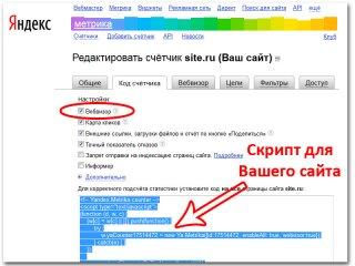 Инструмент Вебвизор