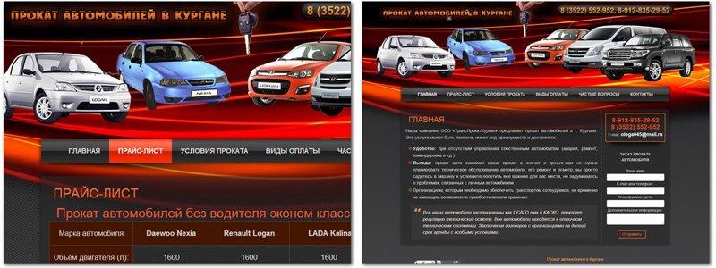 Веб-проект для «ТрансПрокатКурган»