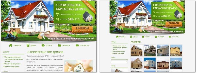 Изготовление небольшого веб-сайта для ООО Крон