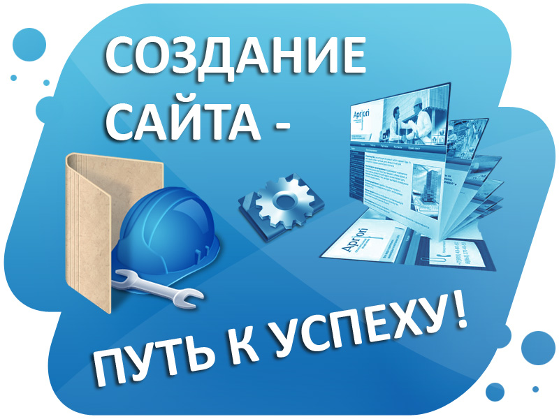 Все для создания сайта ресурсы бесплатное создание интернет сайт