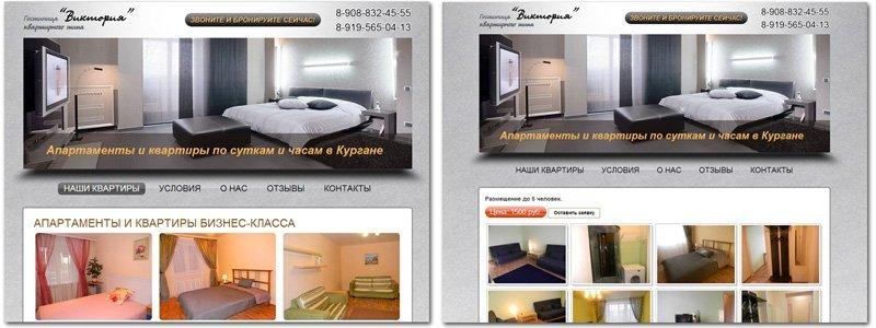 Веб-сайт для гостиницы Виктория