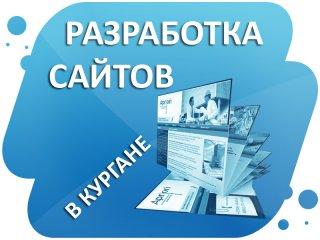 Как создать веб-ресурс бесплатно