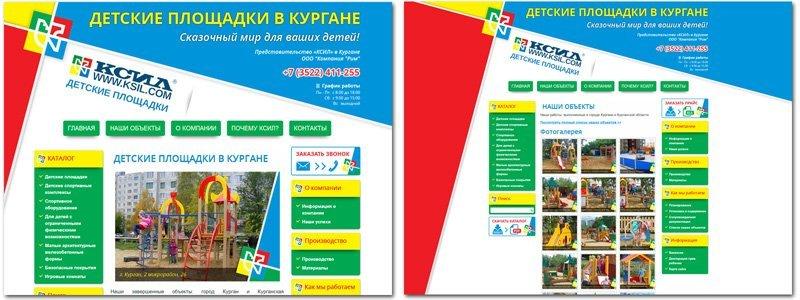 Стильный дизайн сайта КСИЛ-45