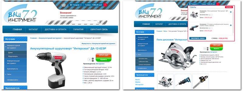 Онлайн-магазин инструментов