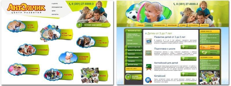 Проект для Детского Центра развития «АнтОльчик»