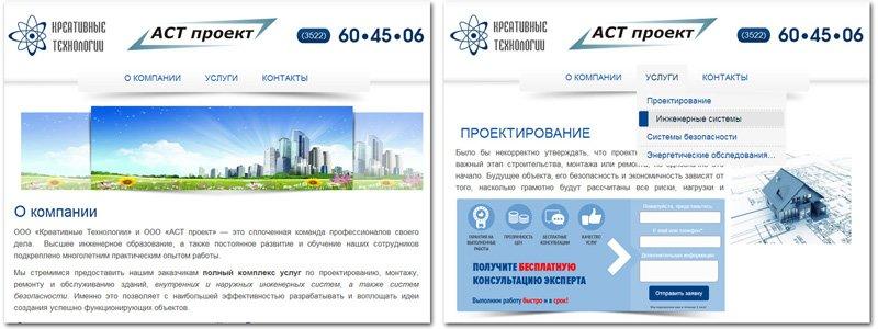Проект для компании - Креативные Технологии