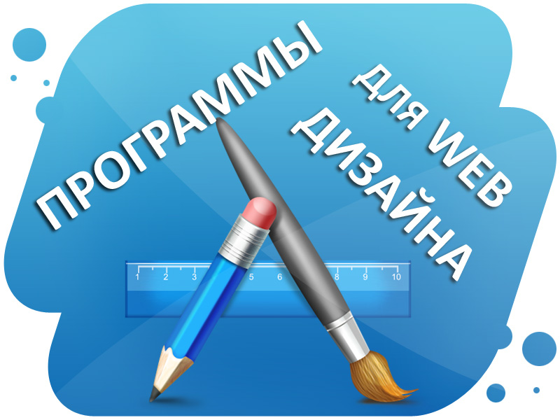 веб дизайн программа - фото 7