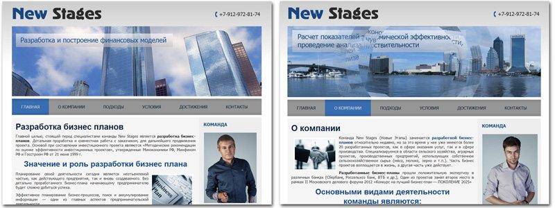 Корпоративный проект для компании New Stages