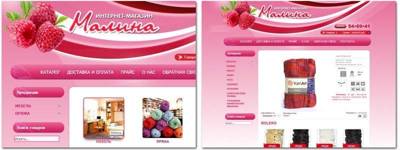 Интернет-магазин Малина