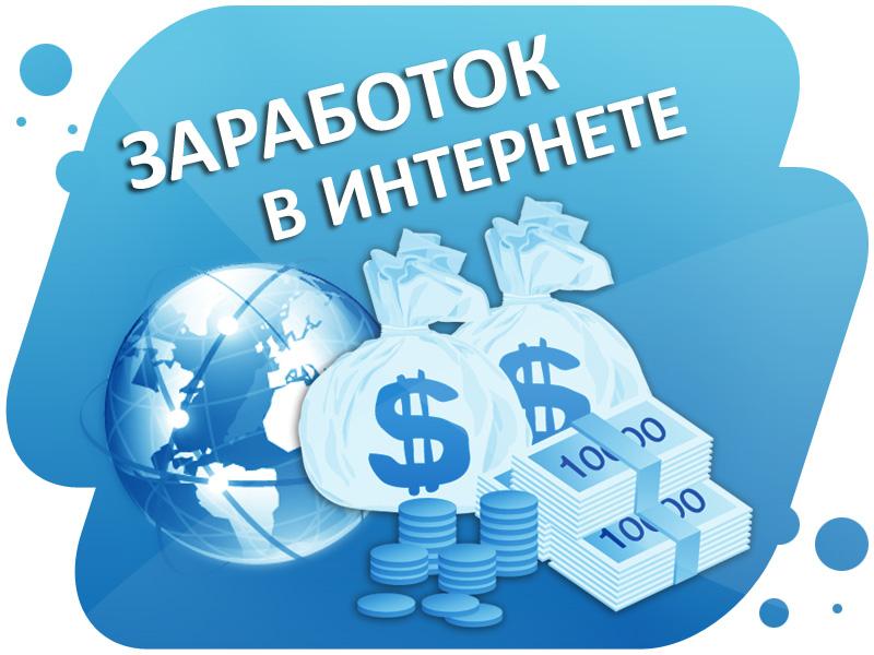 http://infox45.ru/wp-content/gallery/posts/zarabotok-v-internete.jpg