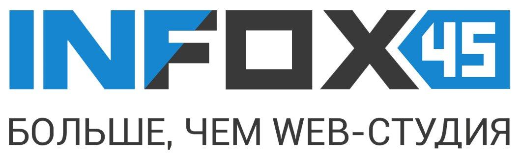 Веб-студия ИнФокс-45 Курган