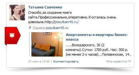 Отзыв о разработке и продвижении сайта гостиницы квартирного типа