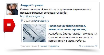 Отзыв о проекте для компании New Stages