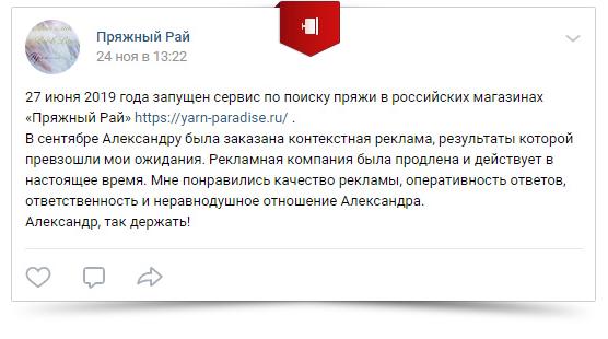 Отзыв о продвижении контекстной рекламой на Яндекс.Директ