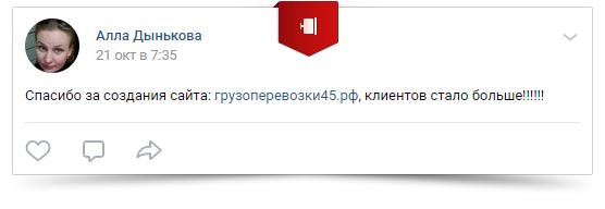 Отзыв о разработке продающей страницы для грузоперевозок