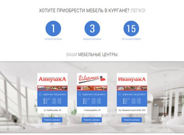 Современный дизайн сайта для мебельного магазина
