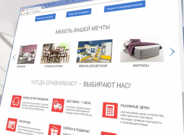 Сайт интернет-магазин мебели
