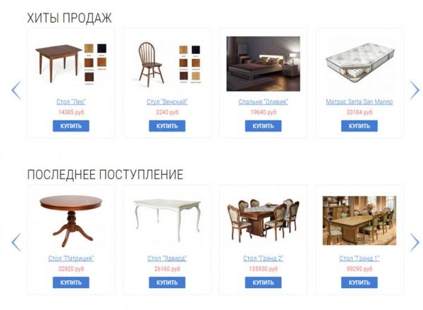 Интернет-витрина мебели