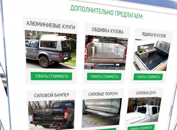 Landing-page для Triffid Trucks