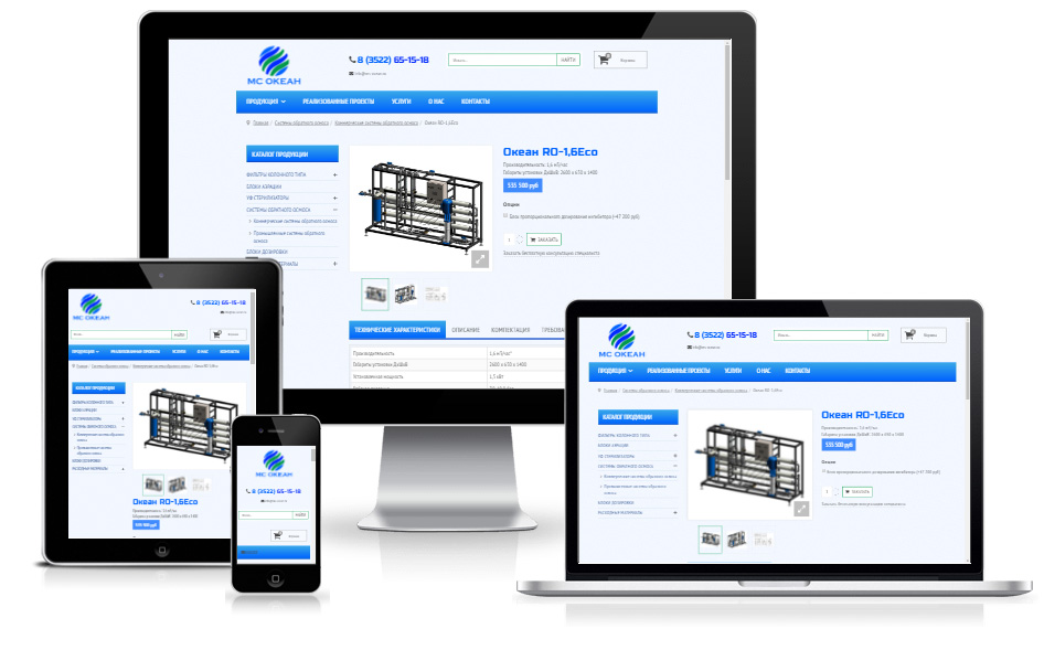 Скриншот сайта на различных устройствах