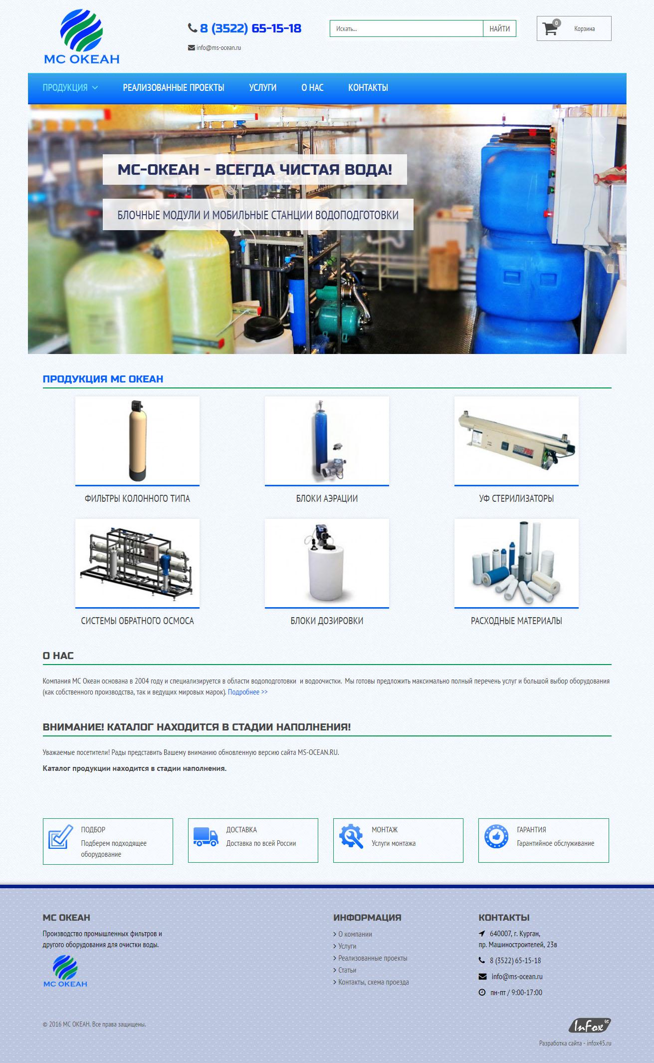 Пример сайта промышленных фильтров для воды