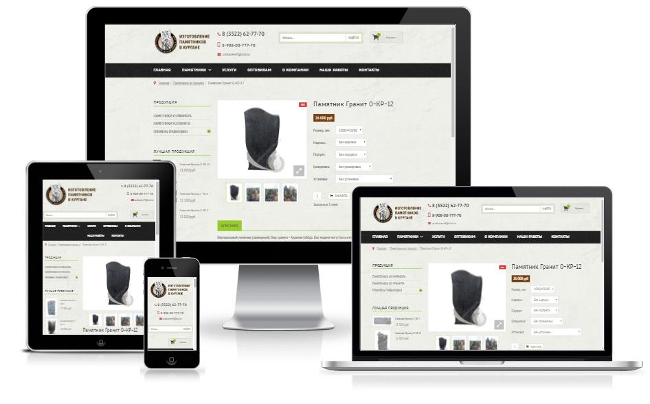 Скриншот интернет-магазина на мобильных устройствах