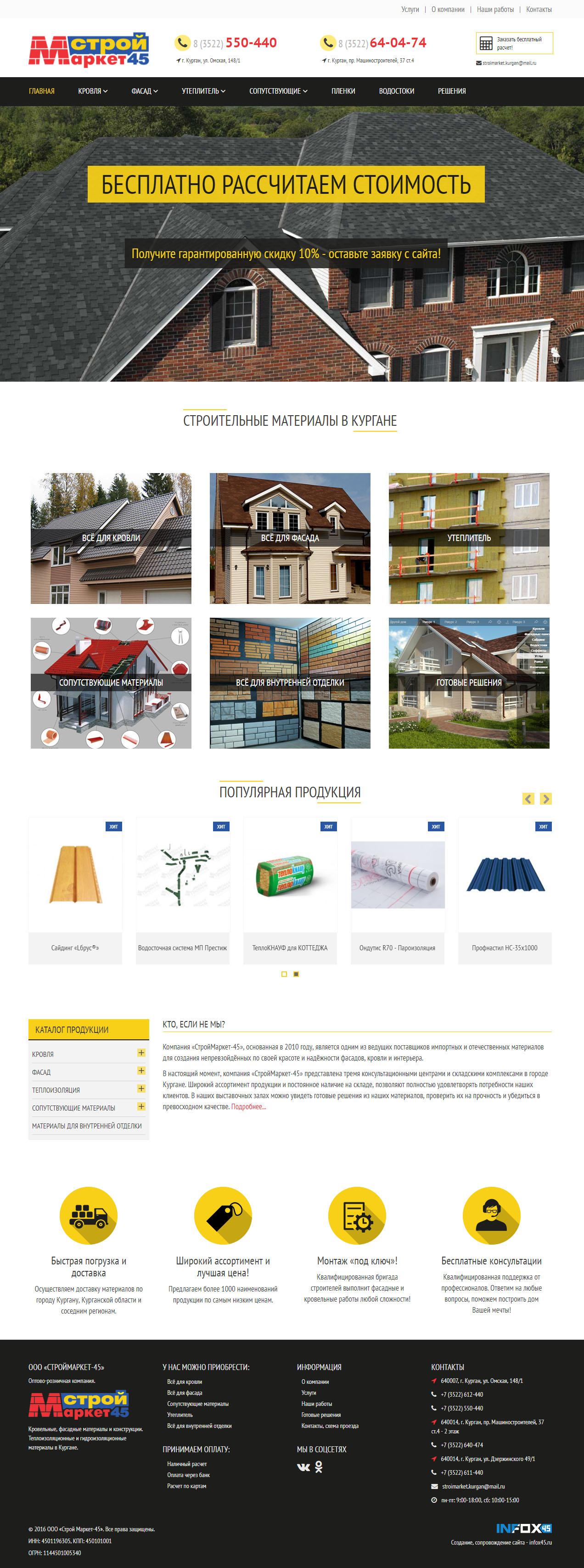 Сайт-каталог строительных материалов