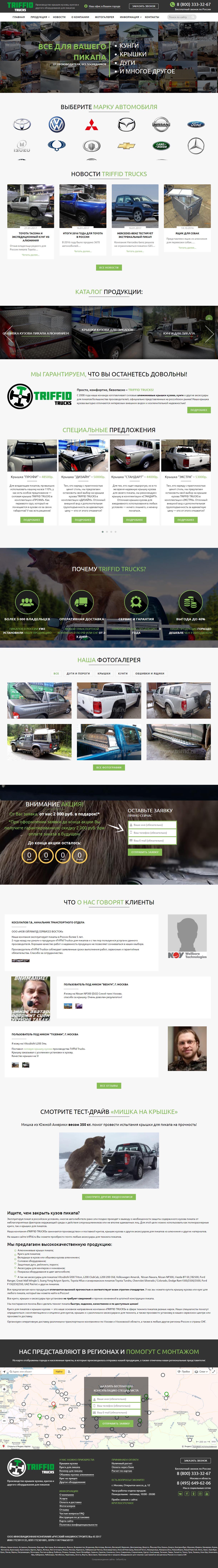 Сайт с современным дизайном про пикапы и внедорожники