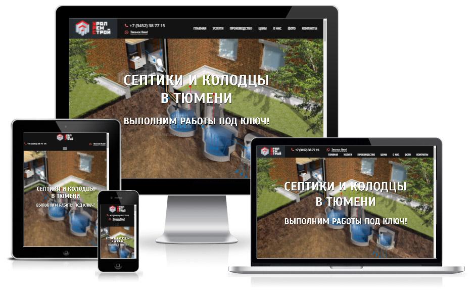 Адаптивный сайт для производителя ЖБИ