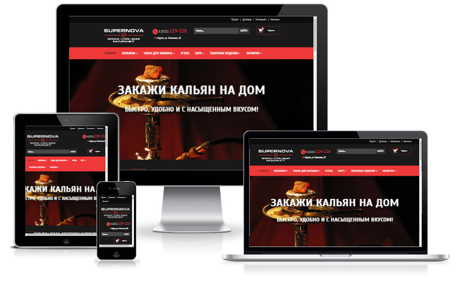Разработка интернет-магазина кальянов