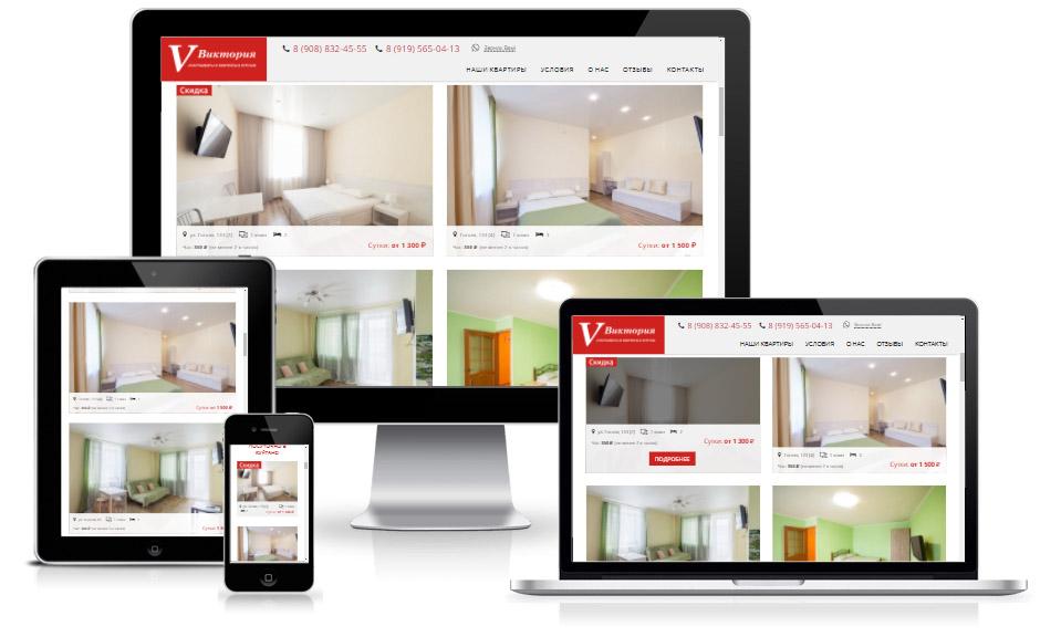 Снимок экрана сайта аренды квартир по суткам