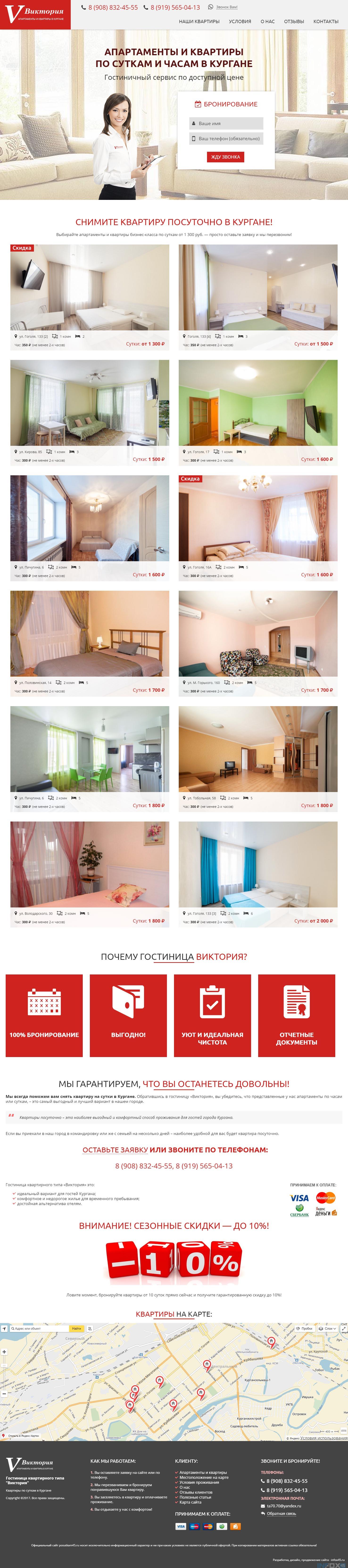Дизайн сайта гостиницы квартирного типа