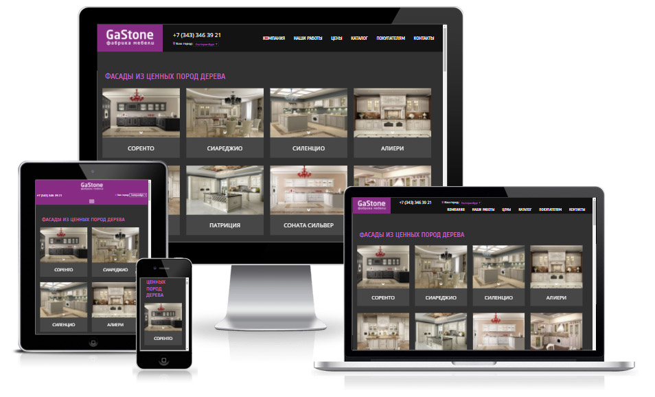 Адаптивный сайт мебели на заказ