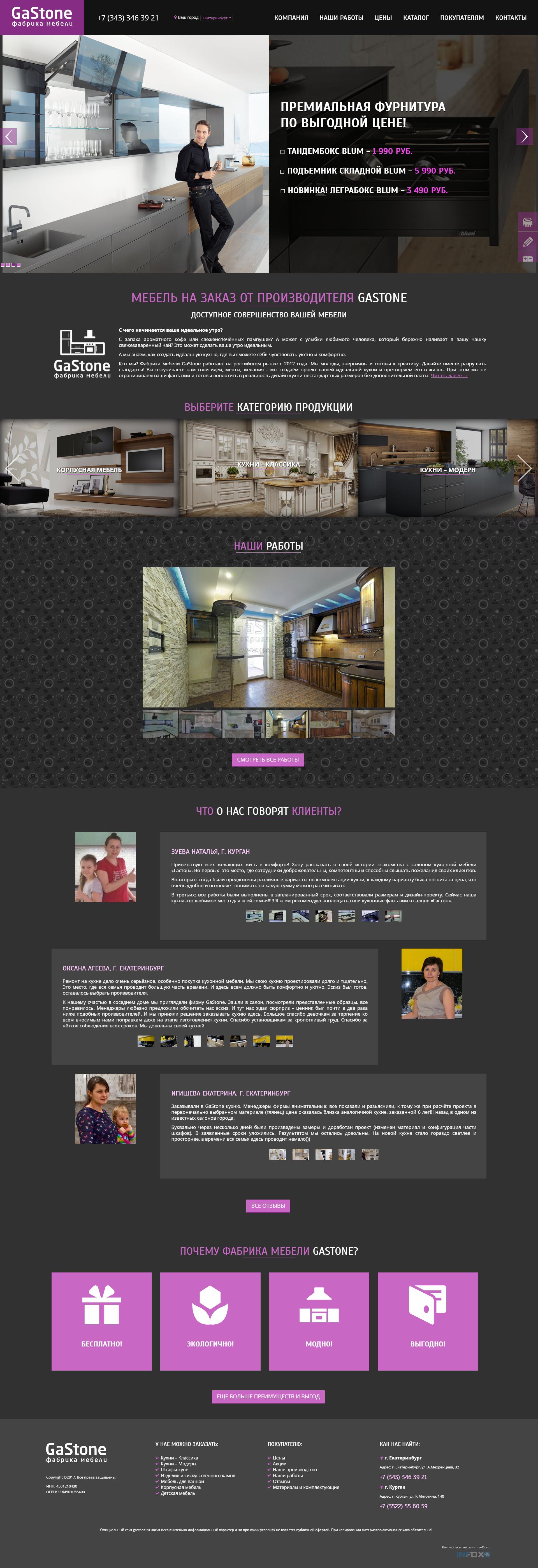 Дизайн сайта фабрики мебели