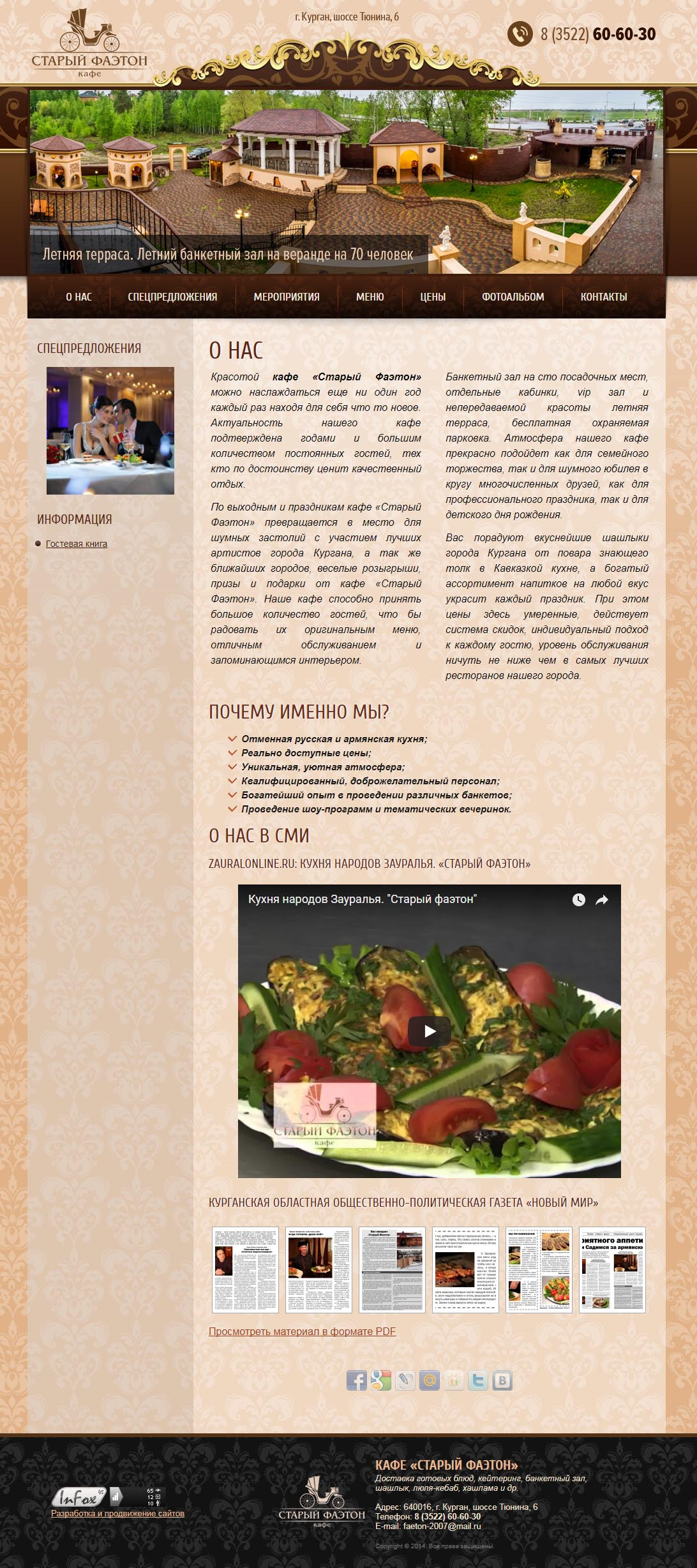 Разработка сайта для кафе Старый Фаэтон