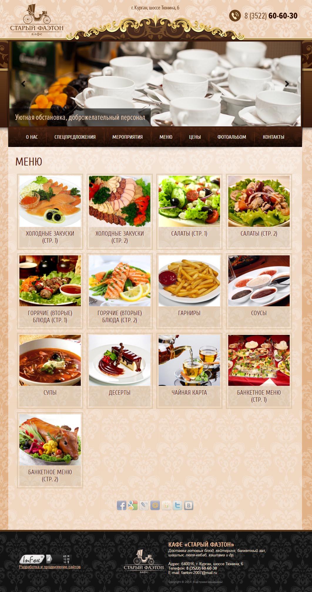 Пример сайта кафе-ресторана