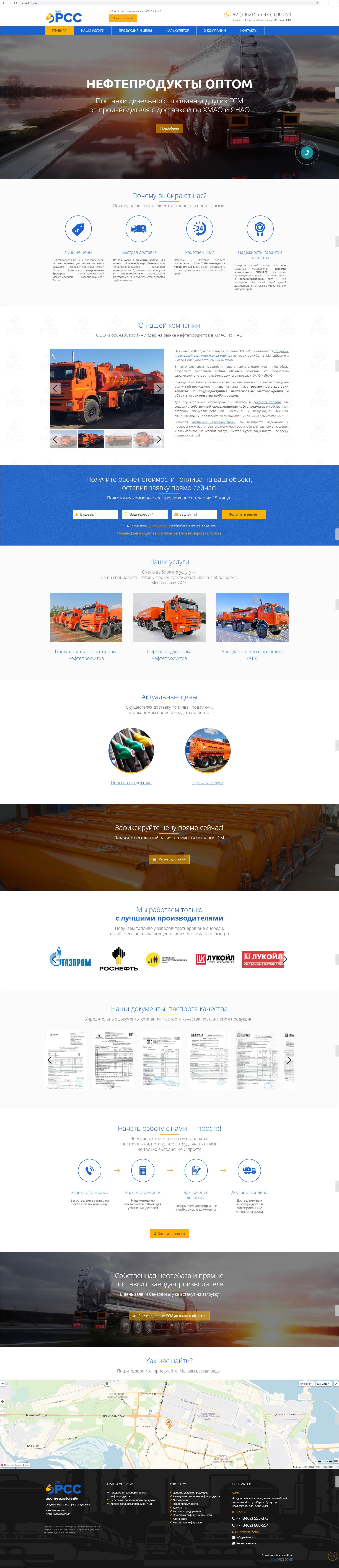 Дизайн веб-сайта по поставке бензина и дизельного топлива