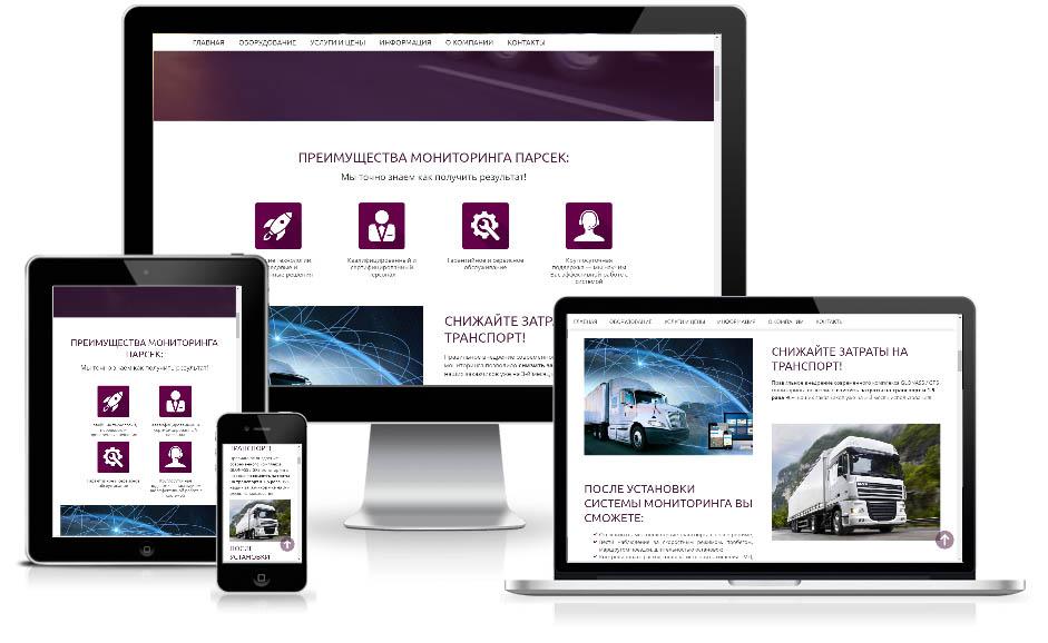 Заказать сайт с адаптивной html версткой