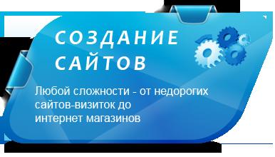 Создане и раскрутка сайтов партнерская программа продвижение сайта