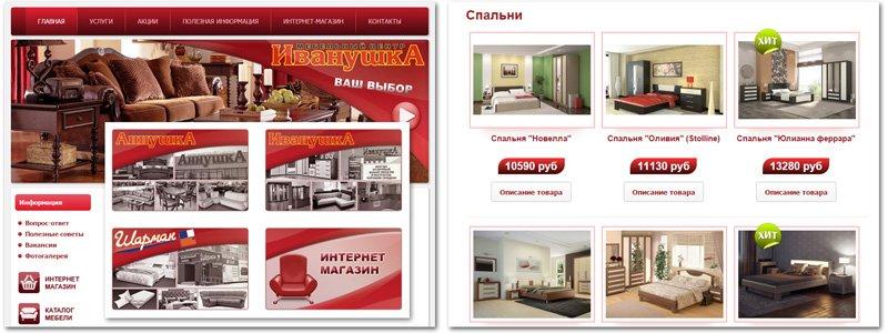 Работа для сети мебельных центров