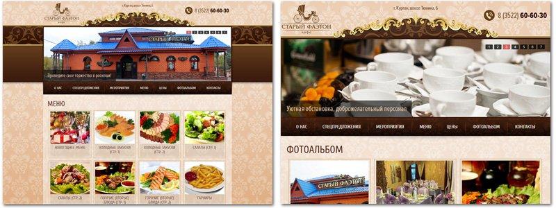 Веб-сайт для кафе - ресторана